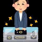 【西武・そごうのe.デパート】フォーマル・和装の人気ランキング
